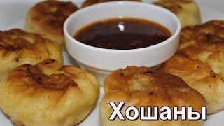 """Хошаны + соус """"Лазджан"""". Уйгурские дрожжевые манты. (Hoshans. Yeast manti.)"""