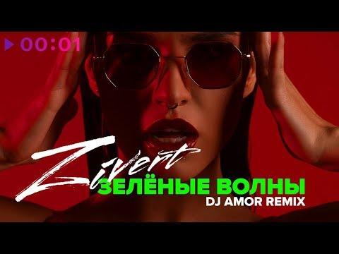 Zivert - Зелёные волны   DJ Amor Remix   Official Audio   2018