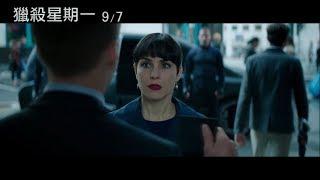 【獵殺星期一】電影懸疑短版預告9/7正式上映