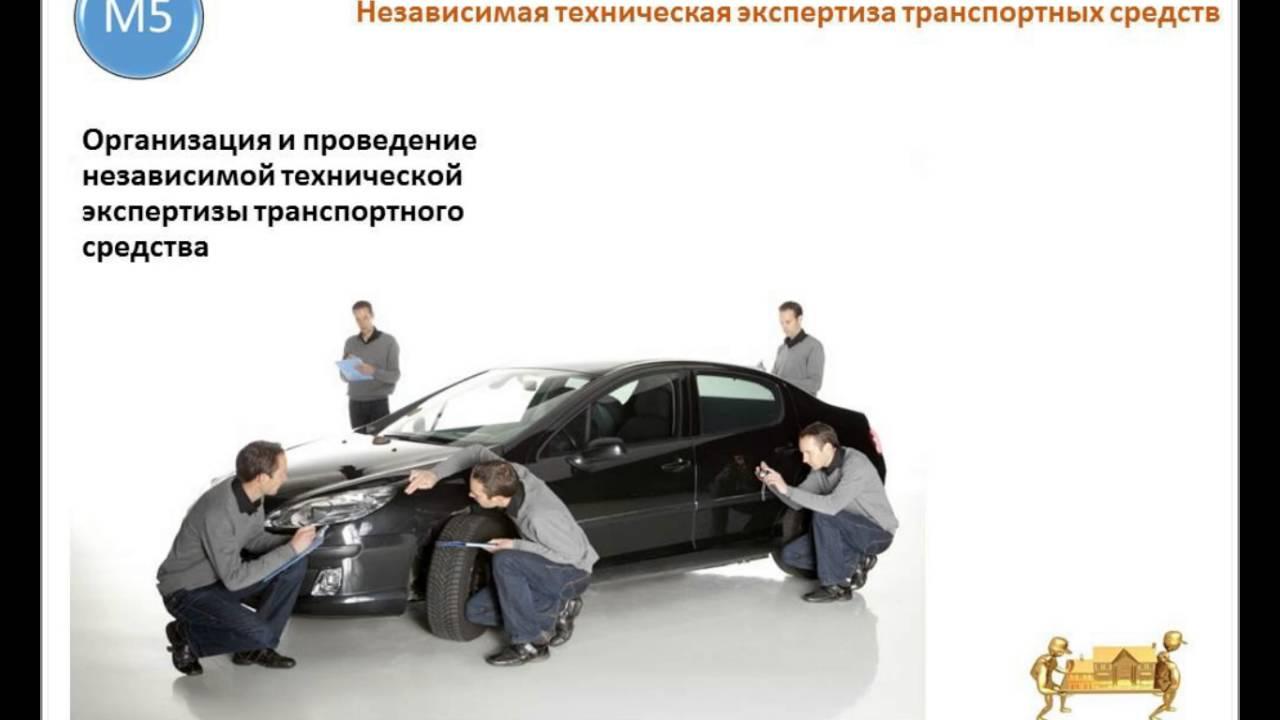 Экспертиза транспортных средств