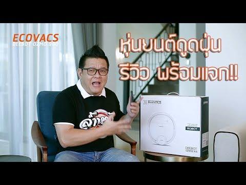 ล้ำหน้าโชว์ พี่หลามรีวิว ECOVACS หุ่นยนต์ดูดฝุ่นอัจฉริยะ พร้อมแจกฟรี 1 ตัว!! smart home review ECOVACS