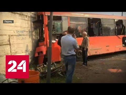 В Перми пассажирский автобус врезался в здание - Россия 24