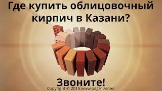 Купить облицовочный кирпич Казань(, 2016-01-11T19:27:10.000Z)