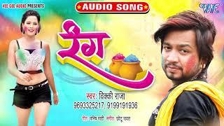 आगया भोजपुरी का असली होली गीत #Vicky Raja के आवाज में | Rang | Superhit Holi Geet 2020 New