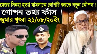 Download Lagu মেজর সিনহা হত্যা মামলাকে লোপাট করতে নতুন কৌশল ! || Dr. Maulana Lutfur Rahman waz || Bangla new waz mp3