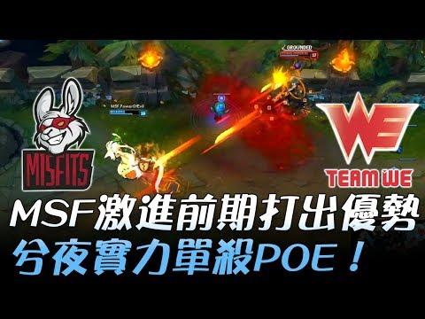MSF vs WE MSF激進前期打出優勢 兮夜實力單殺POE!| 2017 世界大賽小組賽 W2D3
