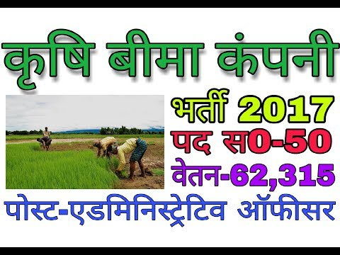 Agriculture Insurance Company,Post Administrative Officer Recruitment Apply Online