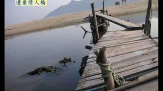林淑蓉 ~ 情人橋