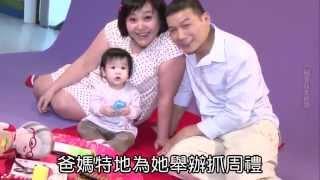 粉紅豬鍾欣凌:兔寶抓周捏手機‧娘憾沒搶雞腿‧ 20121206蘋果日報