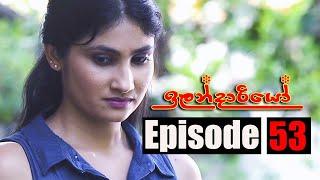 Ilandariyo - ඉලන්දාරියෝ | Episode 53 | 24 - 03 - 2021 | Siyatha TV Thumbnail