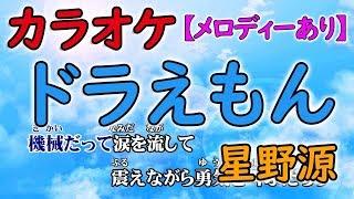 【カラオケ】ドラえもん/星野源 (メロディーあり)「映画ドラえもん のび太の宝島」主題歌 thumbnail