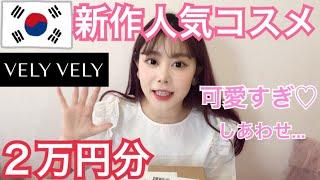 可愛すぎる優秀コスメ♡♡韓国ブランドVELY VELYで2万円分注文してみた♬
