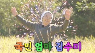 '국민 엄마' 김수미, 정글의 법칙 최고령 출연자로 등장! ㅣ정글의 법칙(Jungle)ㅣSBS ENTER.