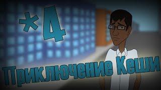 Приключение Кеши *4 Тюрьма + Никита USB (Comedy Club)