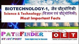 Biotechnology-1 (जैव प्रौद्योगिकी) || विज्ञान और प्रौद्योगिकी (Science & Technology) || Science GK