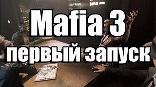 Mafia 3 первый запуск(, 2016-10-07T18:04:46.000Z)