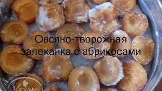 Творожно-овсяная запеканка с абрикосами