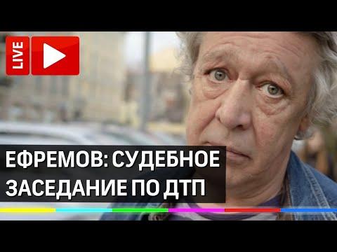 Михаил Ефремов: судебное