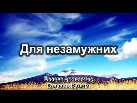 Для сестёр - незамужних. Кадзаев Вадим. Беседа для сестёр. МСЦ ЕХБ