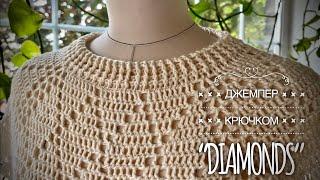 Простой роскошный свитер крючком «D MONDS» Подробный мастер-класс Summer Sweater Tutorial