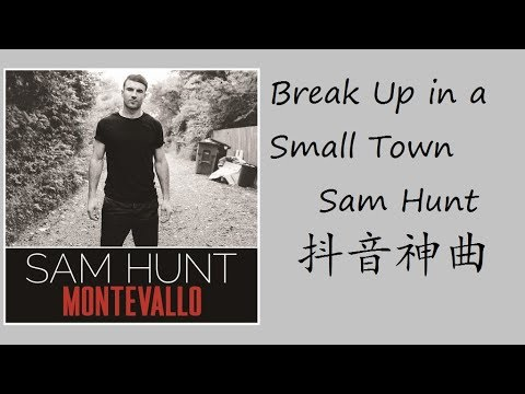 Break Up in a Small Town - Sam Hunt [She would get down with somebody I know][抖音神曲]
