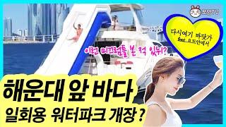 부산여행코스 |  해운대 광안리 앞바다에 워터파크 ??…