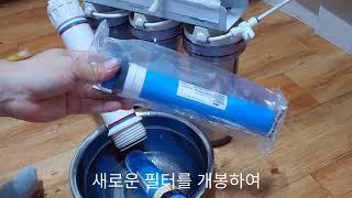 RO멤브레인 역삼투압 필터  교체방법