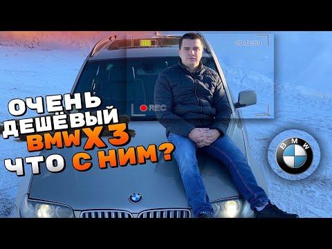 Очень Дешёвый BMW X3 E83 Что с ним? / Самый Дешёвый Бмв В России / Perm Пермь