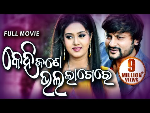 KEHI JANE BHALA LAGERE Odia Super Hit Full Film | Anubhav, Barsha | Sidharth TV
