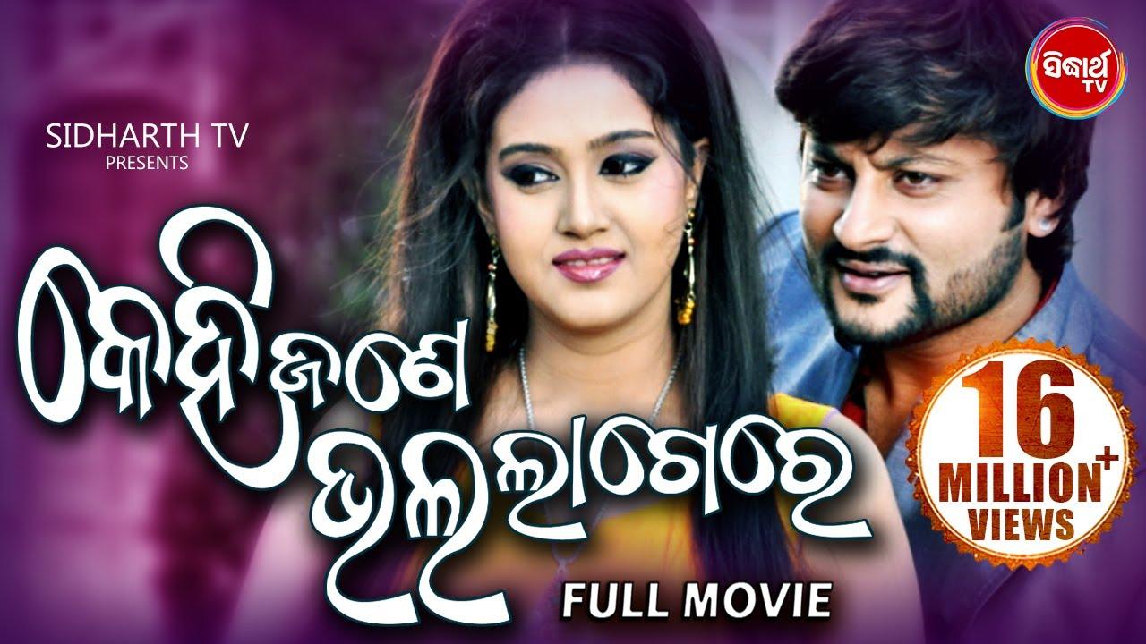 KEHI JANE BHALA LAGERE   Odia Super Hit Full Film   Anubhav, Barsha   Sidharth TV
