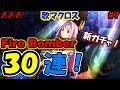 【歌マクロス#7】Fire Bomber新ガチャ!30連!こんな事あっていいの?@TATSUYA∞