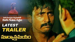 Suryasthamayam Latest Trailer | Bandi Saroj Kumar | Latest Telugu Movie Trailer 2019 | Filmylooks