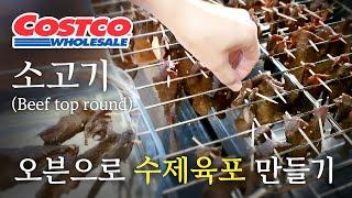 [Eng] 코스트코 소고기(Beef Top Round)…
