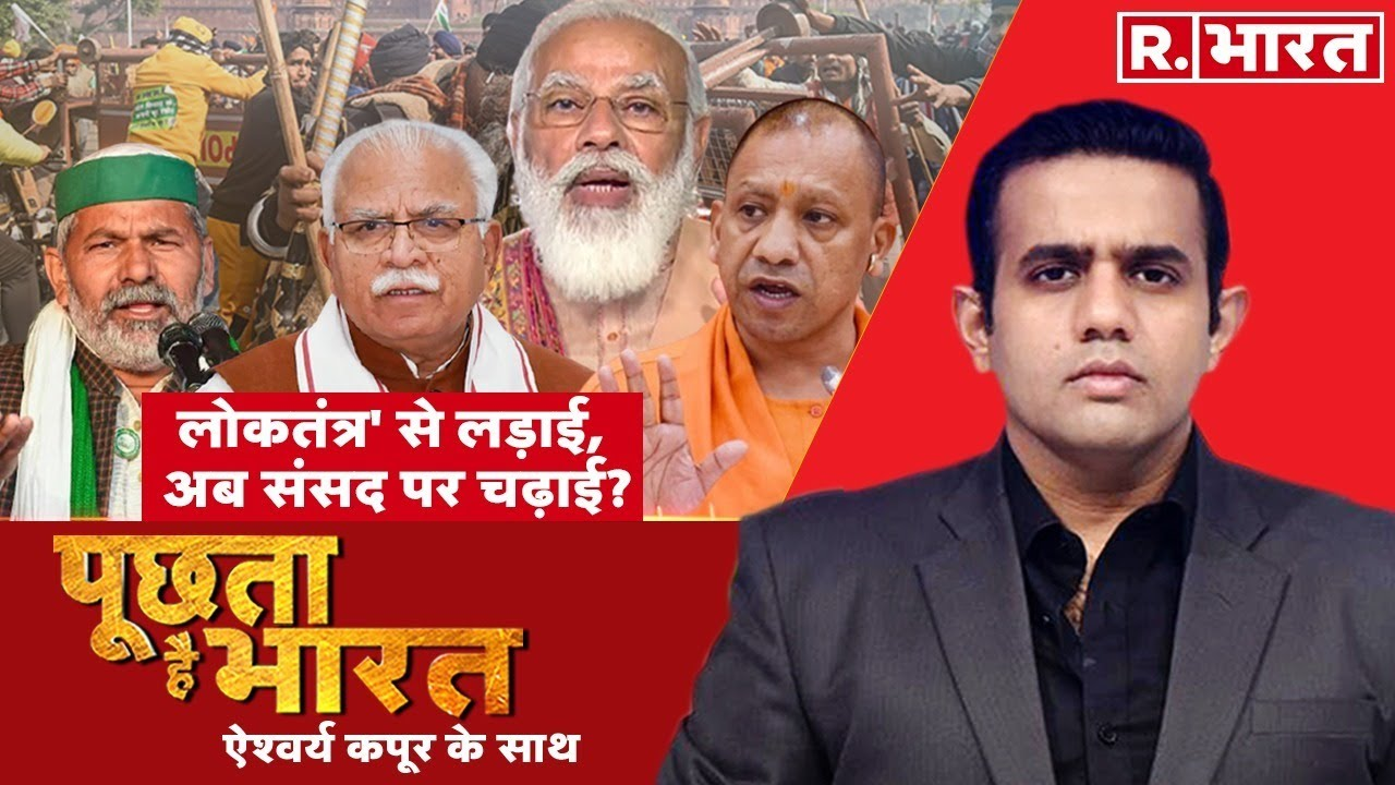 Download आंदोलनजीवियों का 'दल-दल', पीछे कितने दल ? देखिए Puchta Hai Bharat की Debate Aishwarya Kapoor के साथ