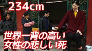 【234cm】世界一背の高い女性の悲運すぎる悲しい死