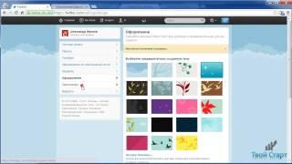 5. Урок, как пользоваться твиттером