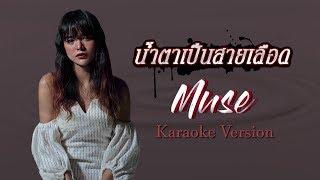 น้ำตาเป็นสายเลือด - มิ้วส์ อรภัสญาน์【Karaoke Version】
