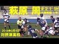 大阪桐蔭 萩原周(1年) vs摂津 第69回近畿高校ラグビー 大阪府予選決勝 2018