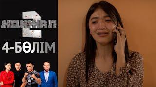 «Көкжал 2» телехикаясы. 4-бөлім / Телесериал «Кокжал 2». 4-серия