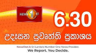 News 1st: Breakfast News Sinhala | (30-06-2021) උදෑසන ප්රධාන ප්රවෘත්ති #BreakfastNews Thumbnail