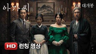 '아가씨' 런칭 영상