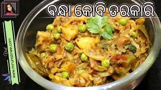 ସହଜ ଏବଂ ସ୍ଵାଦିଷ୍ଟ ବନ୍ଧା କୋବି ତରକାରି | Bandha Kobi Tarakari | Cabbage Curry Recipe | Odia Authentic