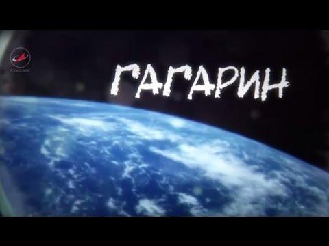 Гагарин (фильм HD)