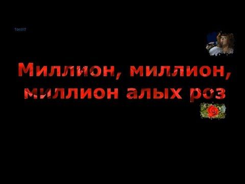 (Lyrics) Alla Pugacheva - Million Roses