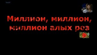 (Lyrics) Alla Pugacheva - Million Roses