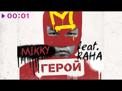 MIKKY feat. RaHa - Герой | Official Audio | 2019