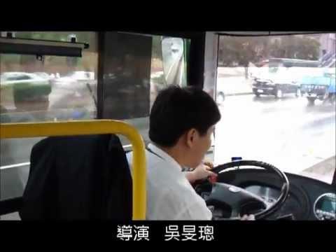 台灣 台中市 幽默爆笑巴士司機