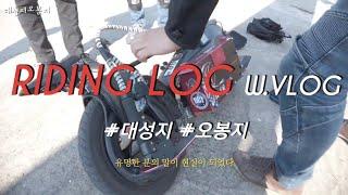 Riding Log | 대성지 오봉지를 브이로그처럼 기…