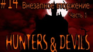 Настольная ролевая игра - Охотники и Демоны #14 Внезапное вторжение часть1 (Savage Worlds)