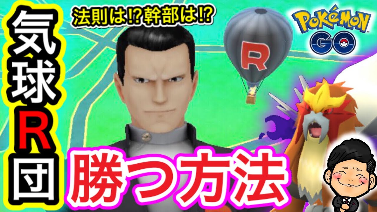 団 ポケモン ボス ロケット 対策 go